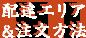 配達エリア&注文方法