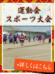 運動会・スポーツ大会