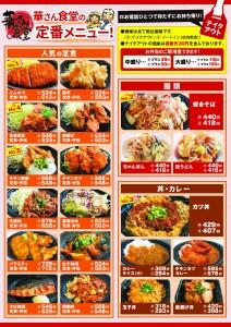 20_1100_hanasan_syokudou_A2POP_F