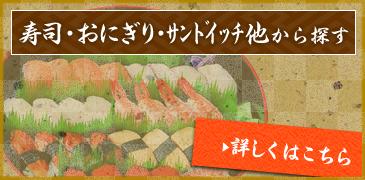 寿司・おにぎり・サンドイッチ他