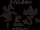 手作り弁当の華三楽